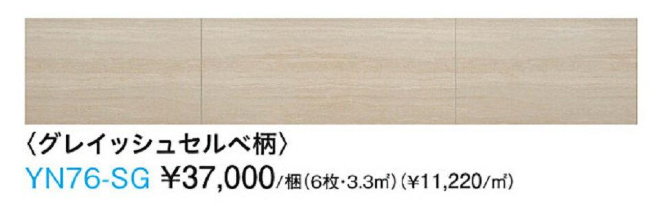大建工業 DAIKEN ダイケンハピアフロア石目柄(艶消し仕上げ)グレイッシュセルベ柄 YN76ーSG戸建用一般床材/特殊加工化粧シート床材送料無料(北海道・沖縄県・離島は除きます。)【重要】配達についてを必ずお読みください。