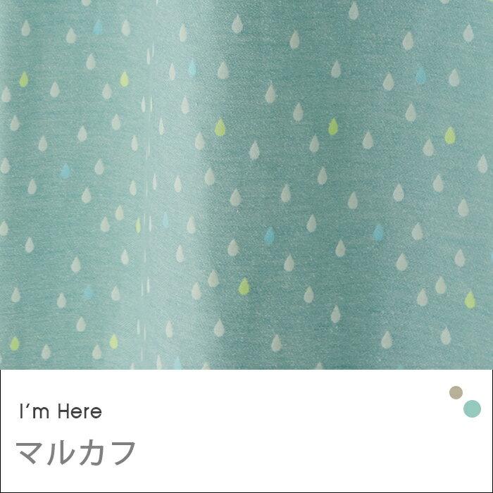 オーダーシェード  I'm Here シリーズ マルカフ プレーンシェード 幅91~190cm×丈120cmまで