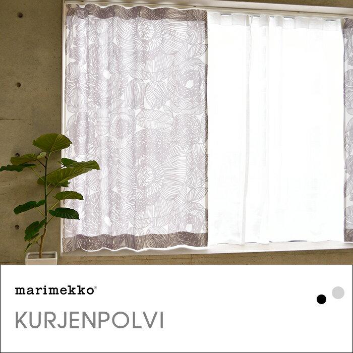 北欧 生地 オーダーカーテン 北欧柄 marimekko マリメッコ KURJENPOLVI クルイェンポルヴィ  フラットカーテン仕様 幅251~385cm×丈156~253cm  北欧ファブリック テキスタイル