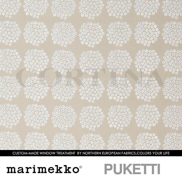 北欧 生地 オーダーシェード 北欧柄 marimekko マリメッコ PUKETTI プケッティ  プレーンシェード 幅126~190cm×丈48~94cm  北欧ファブリック テキスタイル