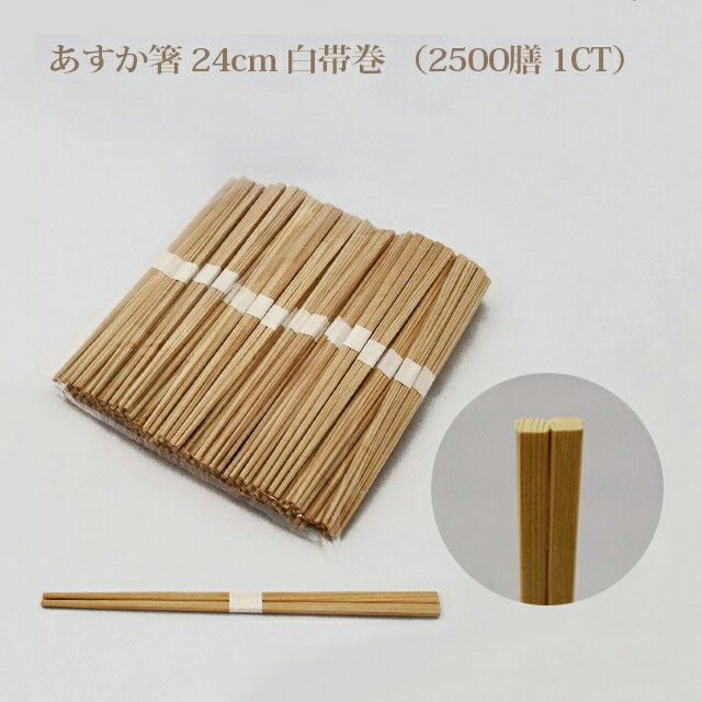 【送料無料】あすか箸 24cm 白帯巻 (2500膳 1CT) (ASUKABASI-1ct) [料理演出消耗品]