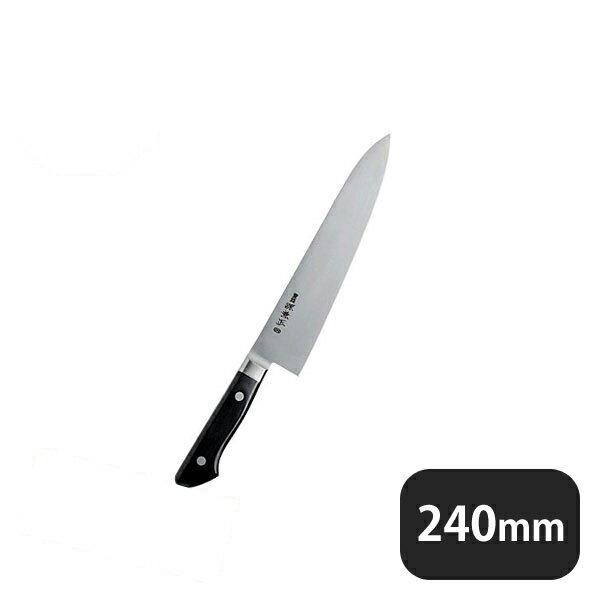 源 兼正 牛刀 240mm (131003) [業務用 大量注文対応]