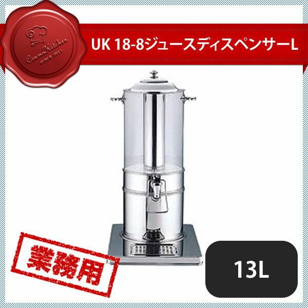 ��料無料】UK 18-8ジュースディスペンサーL 13L (352027) [YUKIWA][業務用 大�注文対応]