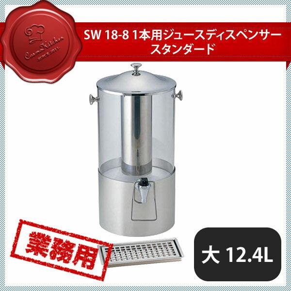 ��料無料】SW 18-8 1本用ジュースディスペンサー スタンダード 大 12.4L (352060) [業務用 大�注文対応]