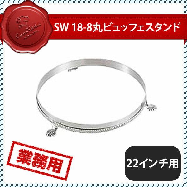 【送料無料】SW 18-8丸ビュッフェスタンド 22インチ用 (209121) [業務用 大量注文対応]