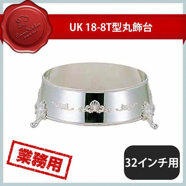 【送料無料】UK 18-8T型丸飾台 32インチ用 (210088) [YUKIWA][業務用 大量注文対応]