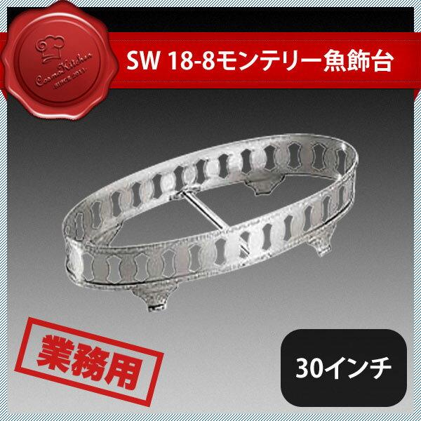 【送料無料】SW 18-8モンテリー魚飾台 30インチ (213038) [業務用 大量注文対応]