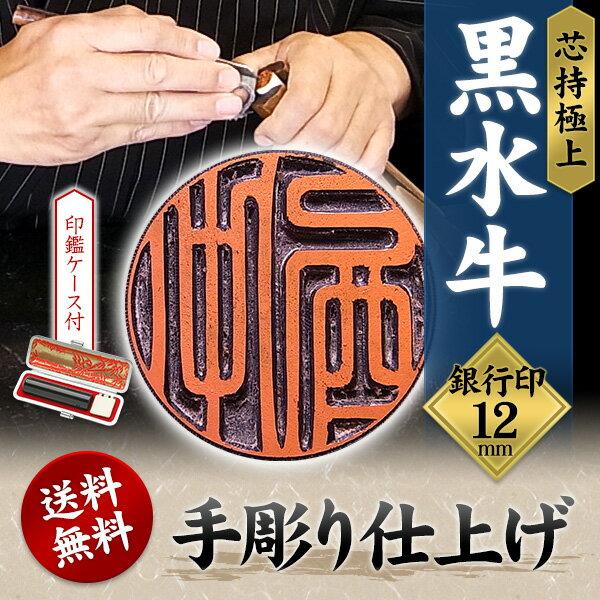 【銀行印 手彫り】銀行印 個人印鑑 黒水牛(芯持極上)〔12mm〕ケース付【いんかん ぎんこういん みとめいん 手彫り仕上げ】