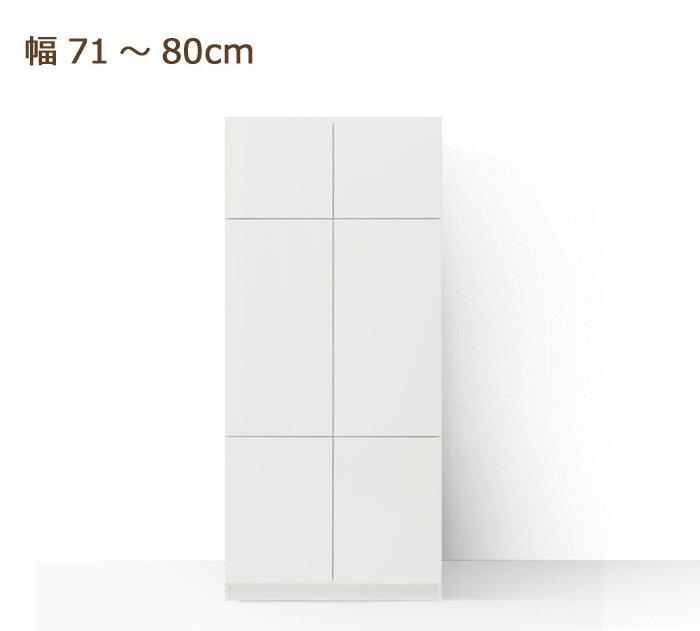 オーダーウォールラック・全両開き扉 [グラナー] 幅71~80cm = 幅を1cm単位でオーダーできます!全14色[国産・完成家具]【smtb-F】
