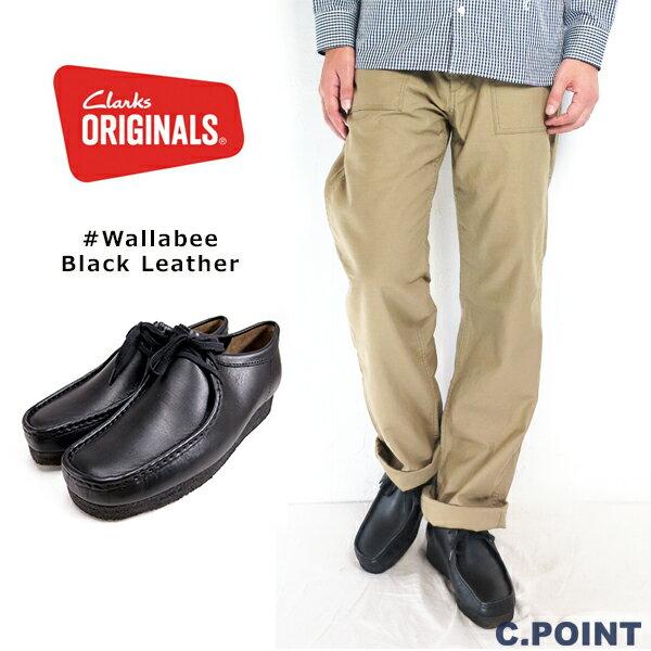 (17AW) (クラークス) Clarks #Wallabee Black Leather ワラビー ブラックレザー クレープソール ローカット 天然皮革 黒 ブラック(送料無用/革靴/シューズ/メンズ/カジュアル/英国/25.5cm/26cm/26.5cm/27cm/27.5cm)