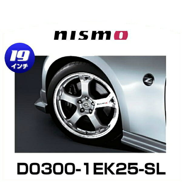 NISMO ニスモ D0300-1EK25-SL LMZ5 フェアレディZ Z34 フロント用アルミホイール シルバー