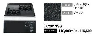 ハーマン ビルトインガスコンロ DC2013SS 標準交換工事付(84,520円)の超お得な工事費込セットもございます。