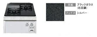 ハーマン ビルトインガスコンロ DC2013SSSV 標準交換工事付(87,240円)の超お得な工事費込セットもございます。