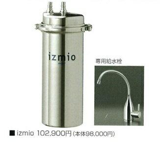 メイスイ 家庭用高性能浄水器 IZMIO 本体