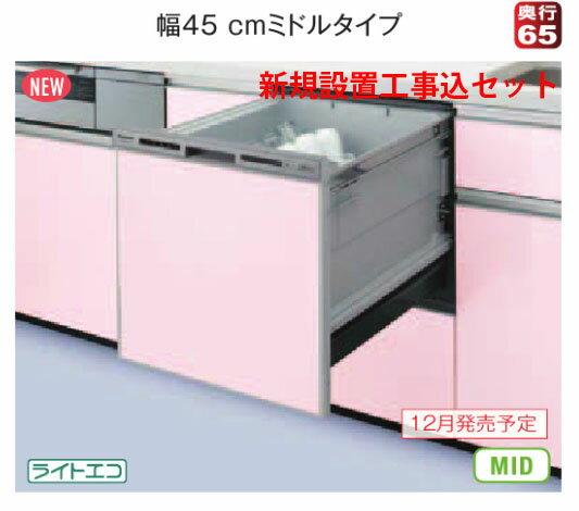 【超お得な新規設置工事費込セット(商品+基本新規設置工事費)】 NP-45VS7S Panasonic製食器洗い乾燥機 関東地方限定
