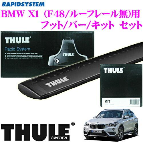 THULE スーリー BMW X1 (F48/ルーフレール無)用 ルーフキャリア取付3点セット 【フット754&ウイングバー962B&キット1830セット】