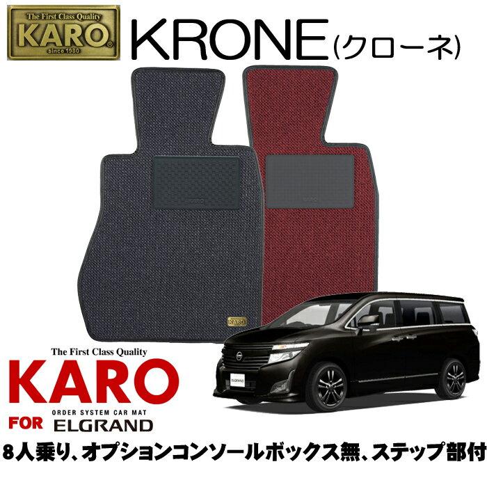 KARO カロ KRONE(クローネ) 2830 エルグランド用フロアマット7点セット 【エルグランド(E52)/8人乗り、オプションコンソールボックス無車、ステップ部付】