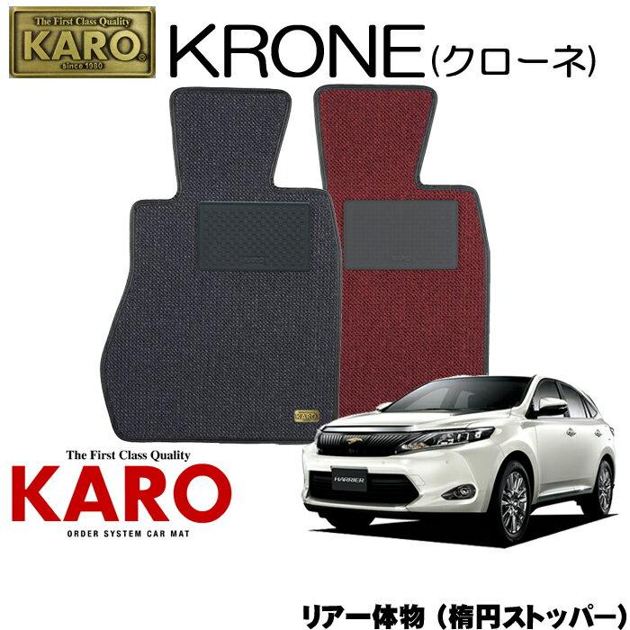 KARO カロ KRONE(クローネ) 3419 ハリアー用 フロアマット3点セット 【ハリアー 60系/リア一体物 (楕円ストッパー)】