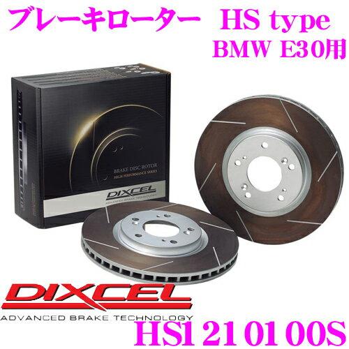 【ブレーキweek開催中♪】 DIXCEL ディクセル HS1210100S HStypeスリット入りブレーキローター(ブレーキディスク)【制動力と安定性を高次元で融合! BMW E30 等適合】