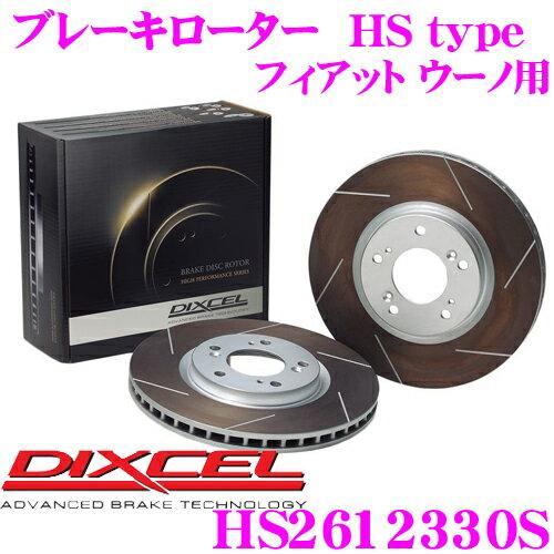 【ブレーキweek開催中♪】 DIXCEL ディクセル HS2612330S HStypeスリット入りブレーキローター(ブレーキディスク)【制動力と安定性を高次元で融合! フィアット ウーノ 等適合】
