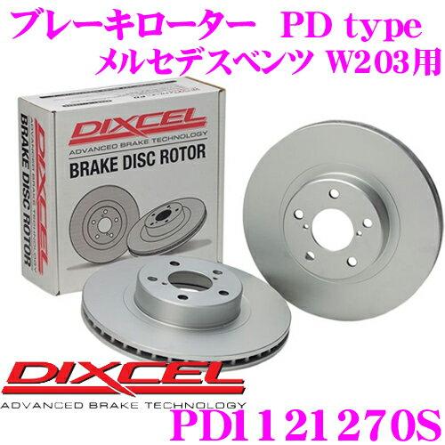 【ブレーキweek開催中♪】 DIXCEL ディクセル PD1121270S PDtypeブレーキローター(ブレーキディスク)左右1セット 【耐食性を高めた純正補修向けローター! メルセデスベンツ W203 (ワゴン) 等適合】