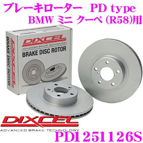 【本商品エントリーでポイント6倍!】DIXCEL ディクセル PD1251126S PDtypeブレーキローター(ブレーキディスク)左右1セット 【耐食性を高めた純正補修向けローター! BMW ミニ クーペ (R58) 等適合】
