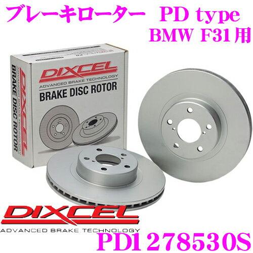 【ブレーキweek開催中♪】 DIXCEL ディクセル PD1278530S PDtypeブレーキローター(ブレーキディスク)左右1セット 【耐食性を高めた純正補修向けローター! BMW F31 等適合】