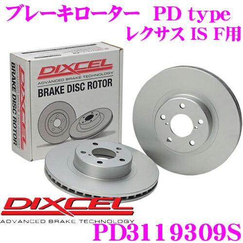 【ブレーキweek開催中♪】 DIXCEL ディクセル PD3119309S PDtypeブレーキローター(ブレーキディスク)左右1セット 【耐食性を高めた純正補修向けローター! レクサス IS F 等適合】
