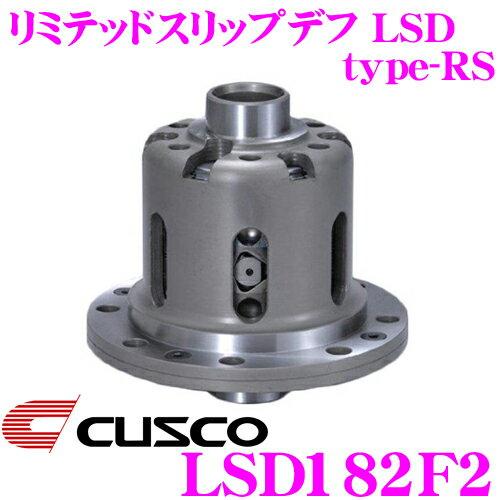 CUSCO クスコ LSD182F2 スバル GC8 GDB GRB インプレッサ 2way(1&2way) リミテッドスリップデフ type-RS 【低イニシャルで作動!】