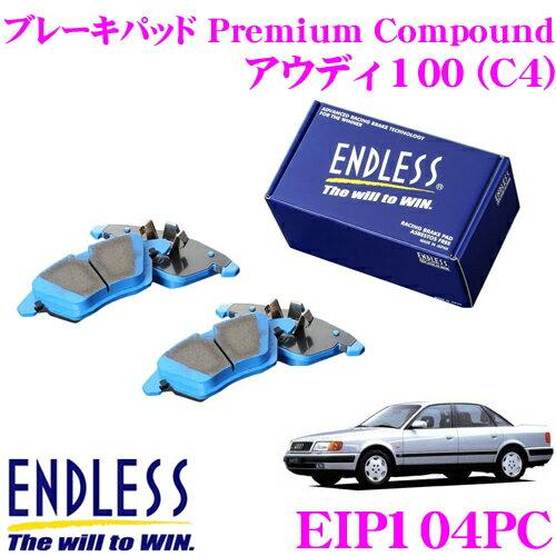 【本商品エントリーでポイント7倍!】ENDLESS Ewig エンドレス エーヴィヒ EIP104PC プレミアムコンパウンド 輸入車用スポーツブレーキパッド 【超低ダストパッドでホイールの汚れが気にならない!アウディ 100 (C4)/100 QUATTRO (C4)】