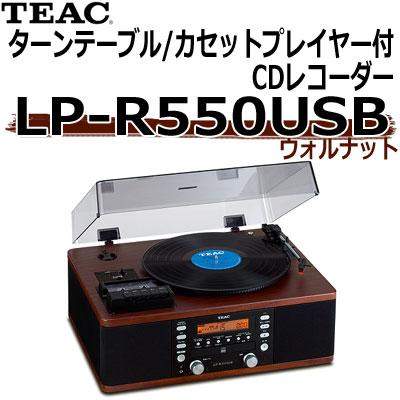 【簡単ダビング】TEAC(ティアック) ターンテーブル/カセットプレーヤー付 CDレコーダー ウォルナットLP-R550USB【ラジカセ感覚でOK!】【代引不可】LP-R550USB-WA