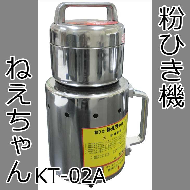 ステンレス製 粉ひき機 ねえちゃん KT-02A【栄養を丸ごと吸収!キッチン家電】【代引不可】