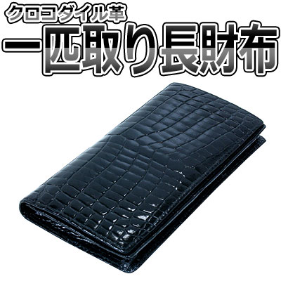 【クロコダイル革】クロコダイル一匹取り長財布(ブラック)66752【国産品】【代引不可】