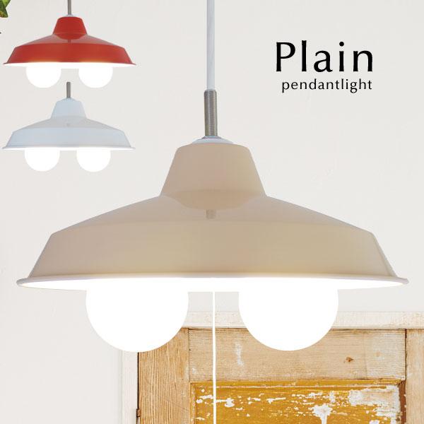 ペンダントライト【Plain】2灯 照明 北欧 レトロ ダイニング コード 洋室 リビング シンプル カフェ モダン カントリー