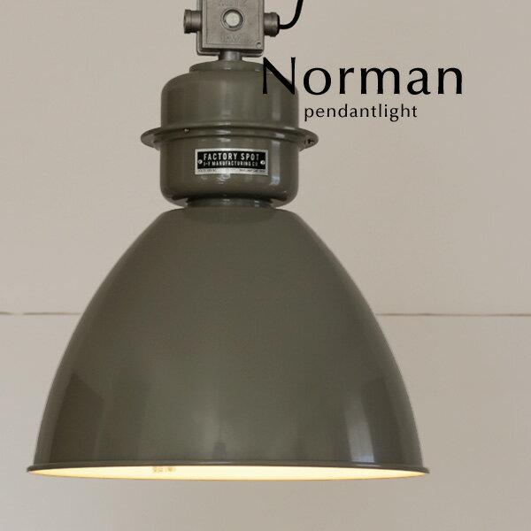 ペンダントライト【Norman/グレー】1灯 LED 工場 ダイニング ビッグ 巨大 北欧 カフェ 大きい 大きめ 照明 レトロ 店舗