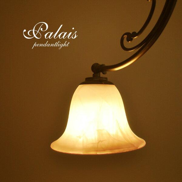 ペンダントランプ【PALAIS】1灯 送料無料 アンティーク レトロ トイレ シンプル カフェ ガラス フレンチ 真鍮 クラシック クラシカル 西洋 輸入ランプ