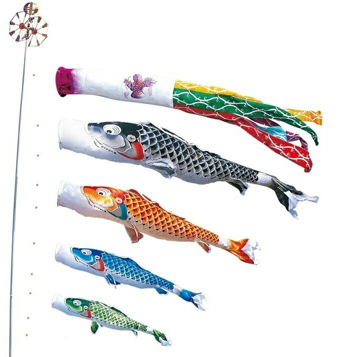 [徳永][鯉のぼり]庭園用[スタンドセット](砂袋)ポールフルセット[4m鯉4匹][吉兆][飛龍吹流し][撥水加工][日本の伝統文化][こいのぼり]