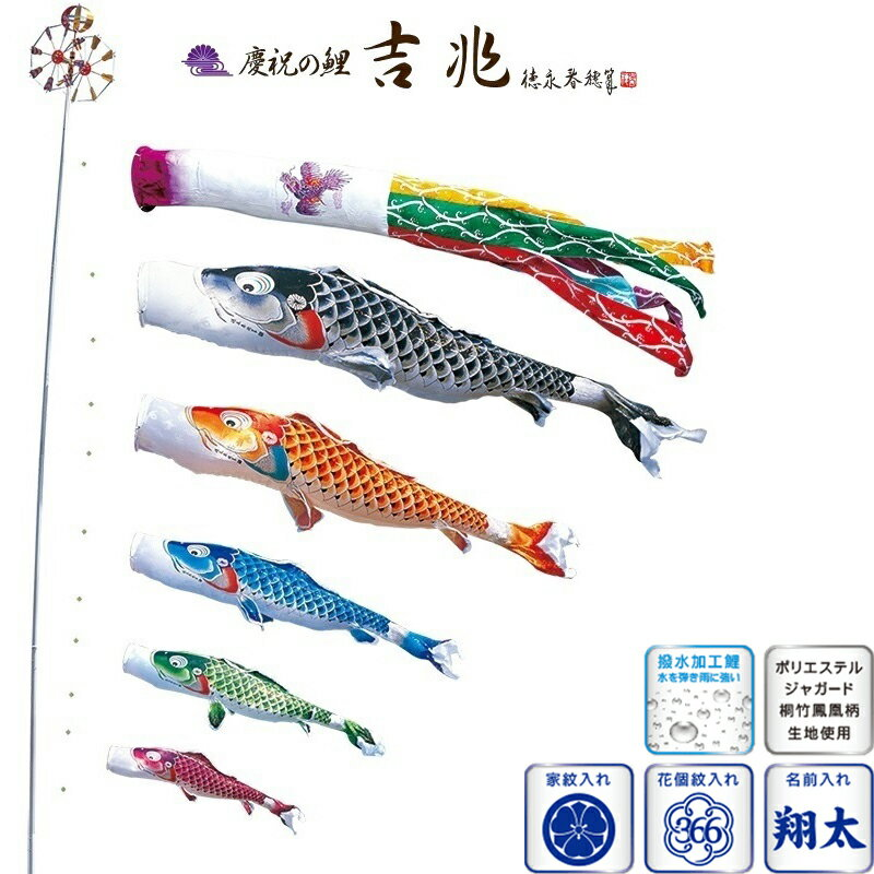 [徳永][鯉のぼり]庭園用[スタンドセット](砂袋)ポールフルセット[4m鯉5匹][吉兆][飛龍吹流し][撥水加工][日本の伝統文化][こいのぼり]