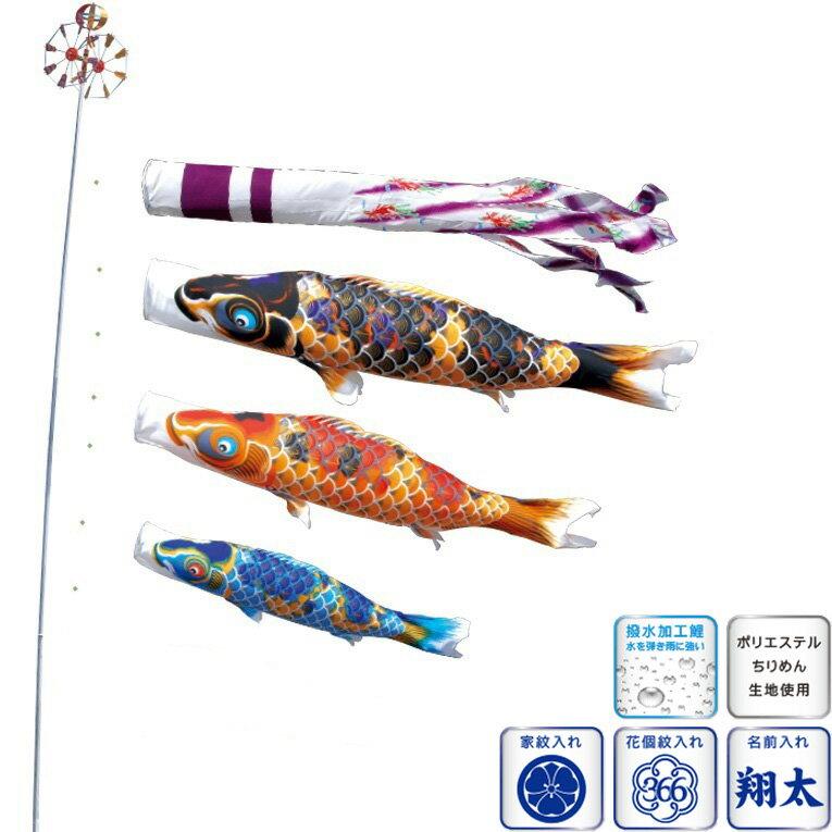 [徳永][鯉のぼり]庭園用[スタンドセット](砂袋)ポールフルセット[4m鯉3匹][ちりめん京錦][紫鳳吹流し][撥水加工][日本の伝統文化][こいのぼり]