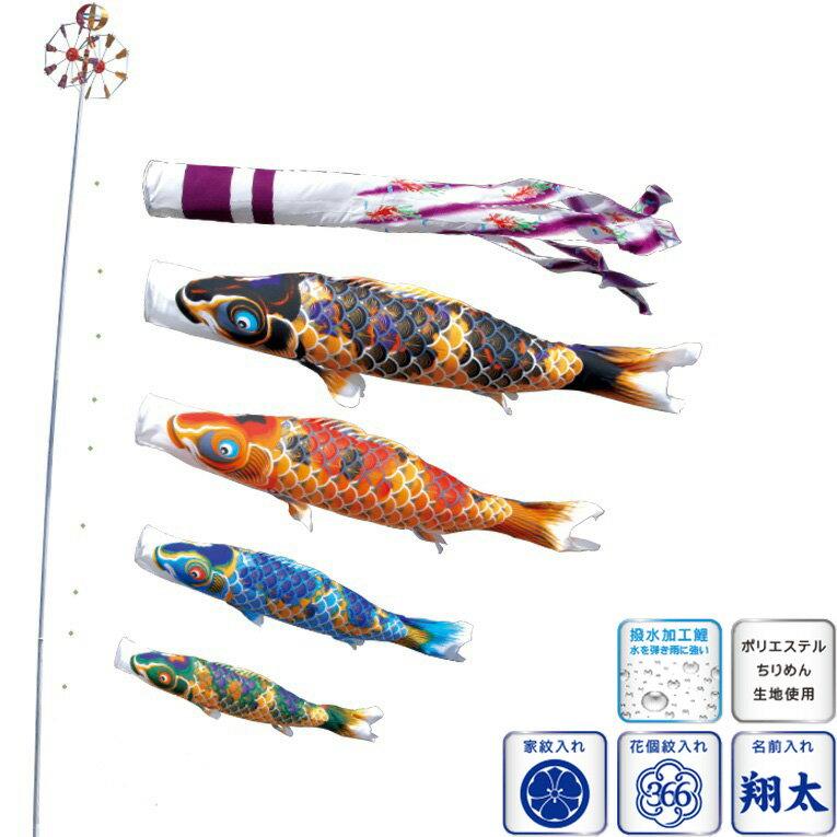 [徳永][鯉のぼり]庭園用[ポール別売り]大型鯉[5m鯉4匹][ちりめん京錦][紫鳳吹流し][撥水加工][日本の伝統文化][こいのぼり]