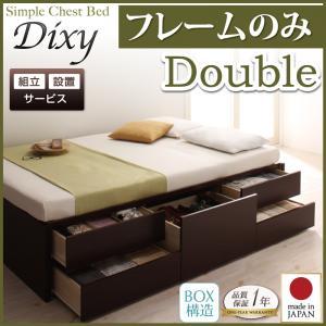 シンプルチェストベッド [ Dixy ] ディクシー [ フレームのみ ] ダブル 02P17Jun17