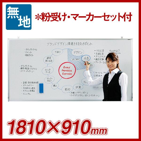 壁掛無地ホワイトボード / マジシリーズ / 1800×900(外形寸法1810×910) / スチール / MV36