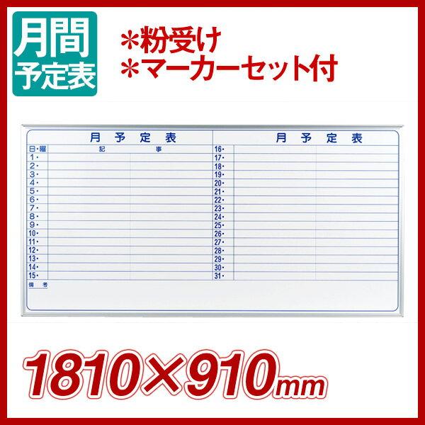壁掛月予定ヨコ書ボード / ホワイトボード / マジシリーズ / 1800×900(外形寸法1810×910) / スチール / MV36Y
