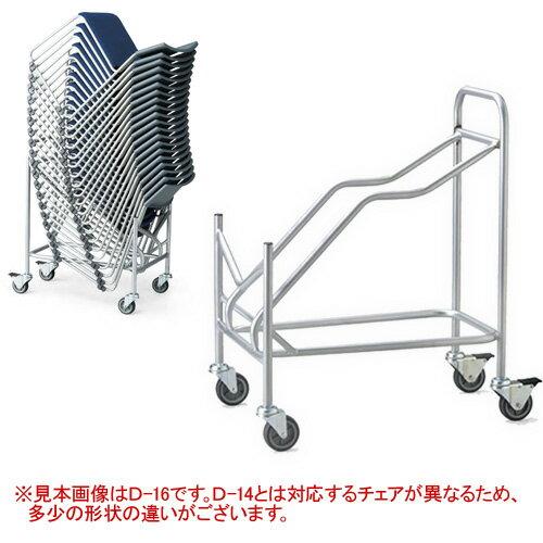 チェア用 台車 カート 移動 キャスター付 運搬 オフィス AICO (アイコ) D-14