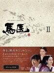 【ポイント10倍】馬医 Blu-ray BOX  (本編629分+特典106分)[PCXE-60059]【発売日】2014/2/19【Blu-rayDisc】