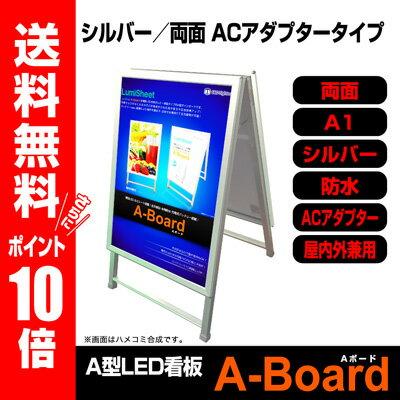 LED看板 A型 防水 A1サイズ A-Boad シルバー両面・ACアダプター接続タイプ(充電不可)【送料無料&ポイント10倍】