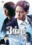 【ポイント10倍】スリーデイズ~愛と正義~ DVD&Blu-ray SET1 (本編520分)[GNXF-1877]【発売日】2015/3/4【Blu-rayDisc】