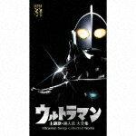【ポイント10倍】(特撮)/ウルトラマン 主題歌・挿入歌 大全集 Ultraman Songs Collected Works[COCX-39801]【発売日】2016/12/28【CD】