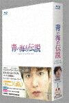【ポイント10倍】青い海の伝説<韓国放送版> Blu-ray BOX1 (本編600分)[PCXE-60152]【発売日】2017/12/6【Blu-rayDisc】