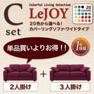 【ポイント10倍】【Colorful Living Selection LeJOY】リジョイシリーズ:20色から選べる!カバーリングソファ・ワイドタイプ  【Cセット】2人掛け+3人掛け